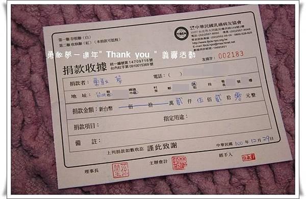 1週歲_捐款收據_乳癌病友協會.jpg