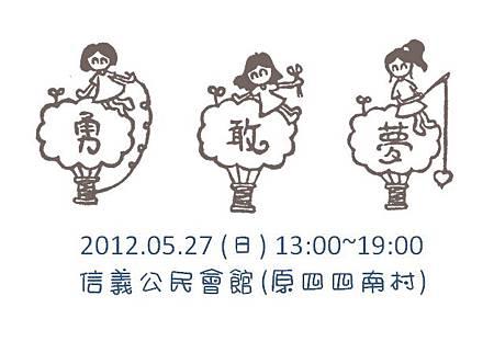20120527_勇敢夢擺攤_simple market_公告