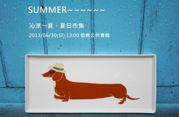 20130630_沁涼一夏_simple market_公告