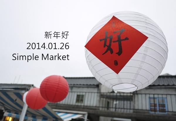 20140126_新年好_simple market_公告-1.jpg