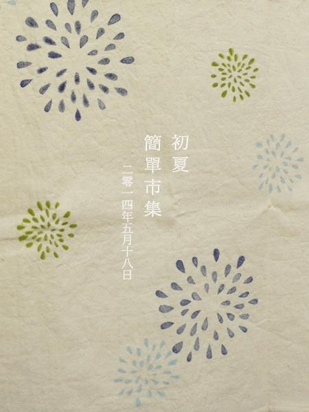 20140518_初夏_simple market_公告.jpg