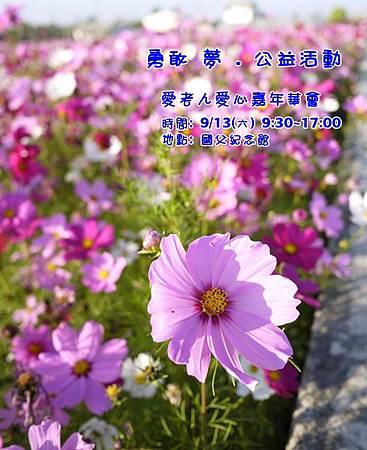 20140913_公益擺攤_公告.jpg