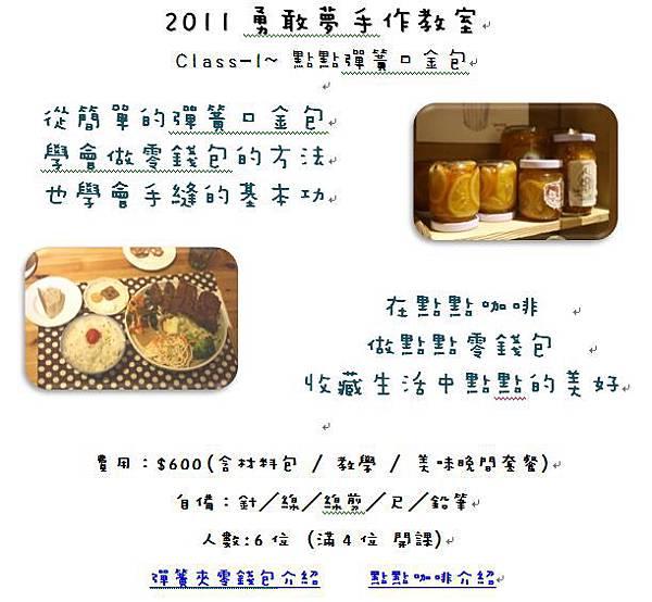 2011勇敢夢手作教室 Class-1_點點彈簧包-02.jpg