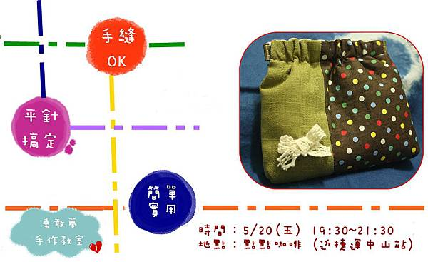 2011勇敢夢手作教室 Class-1_點點彈簧包-01.jpg