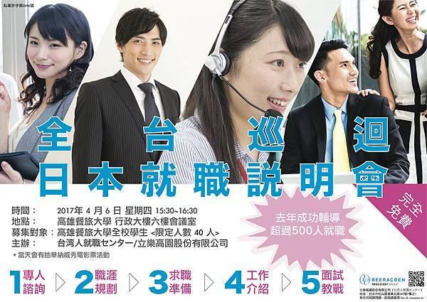 0406高雄餐旅.jpg