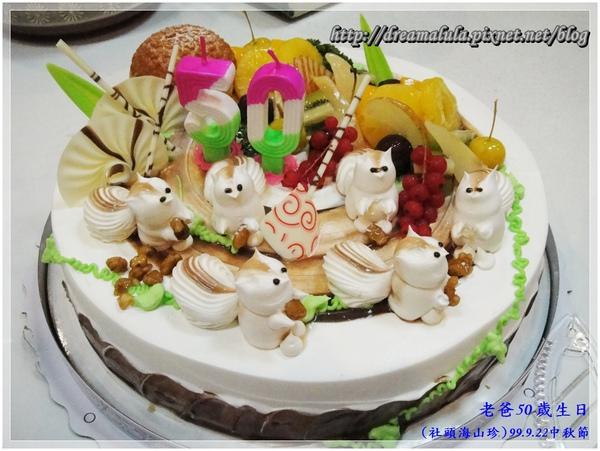 老爸50歲生日蛋糕