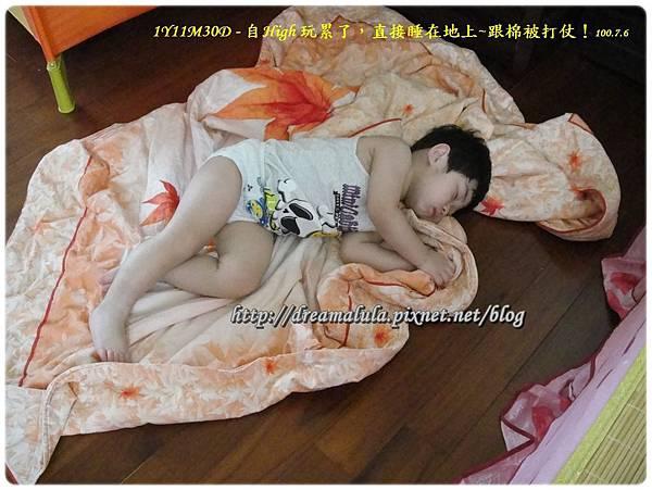 1Y11M30D-自High玩累了,直接睡在地上~跟棉被打仗!100.7.6