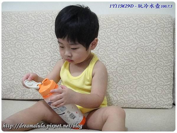 1Y11M29D - 玩冷水壺100.7.5