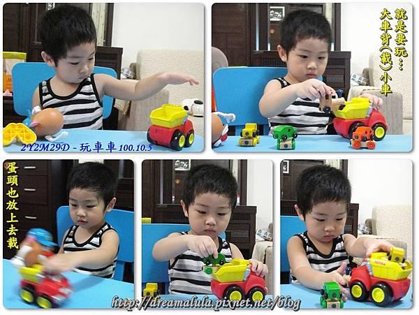 2Y2M29D - 玩車車100.10.5