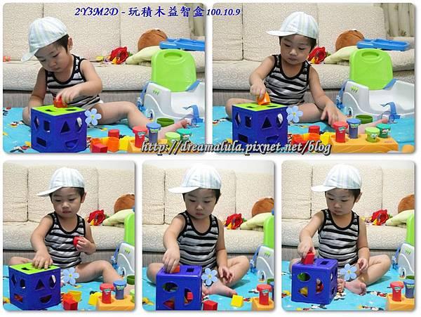 2Y3M2D - 玩積木益智盒100.10.9