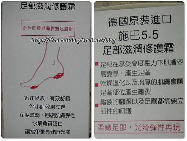 <體驗>施巴5.5足部滋潤修護霜1-3