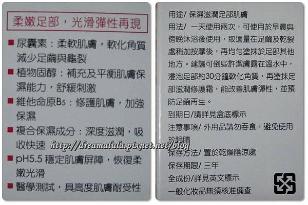 <體驗>施巴5.5足部滋潤修護霜1-4