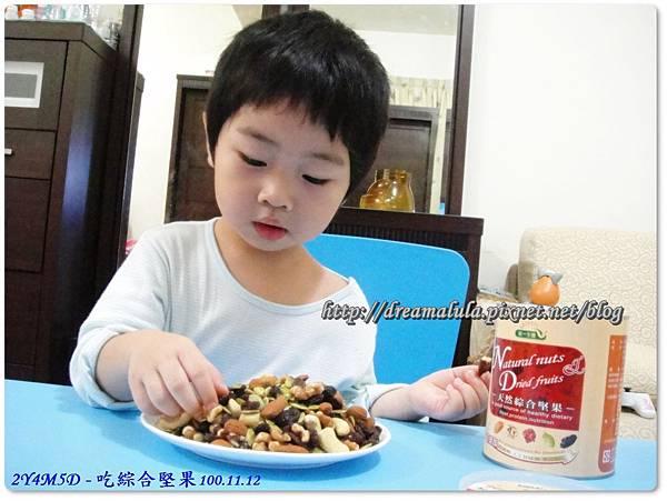 2Y4M5D - 吃綜合堅果100.11.12