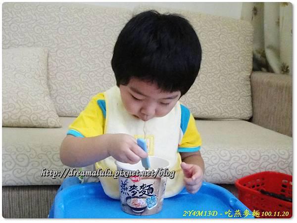 2Y4M13D - 吃燕麥麵100.11.20