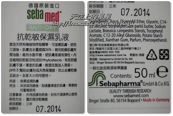 <試用>施巴5.5抗乾敏系列1-6
