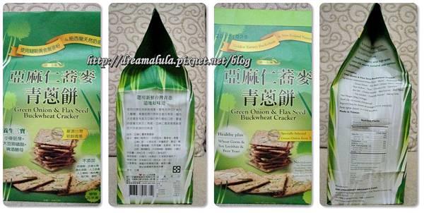 <試吃>統一生機 亞麻仁蕎麥青蔥餅1-2
