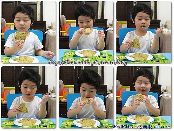2Y4M23D - 吃餅乾100.11.30
