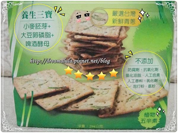 <試吃>統一生機 亞麻仁蕎麥青蔥餅1-11