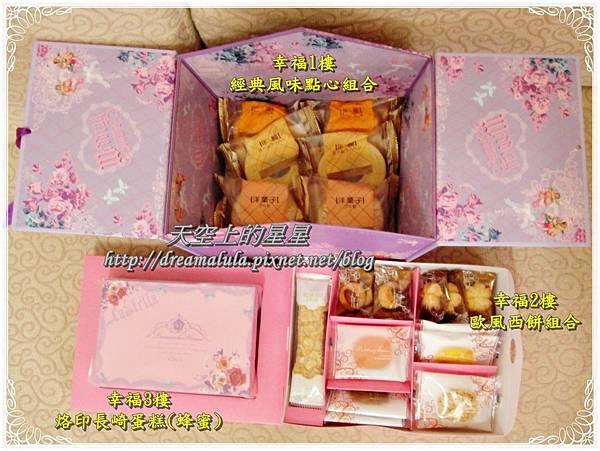 <試吃>金格喜餅 幸福小築-愛情誓約版1-3