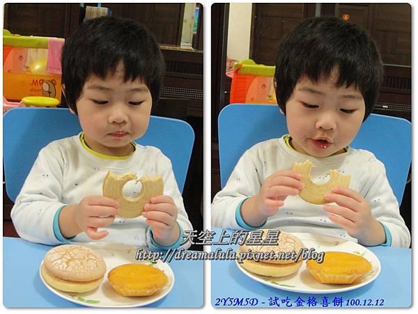 2Y5M5D - 試吃金格喜餅100.12.12
