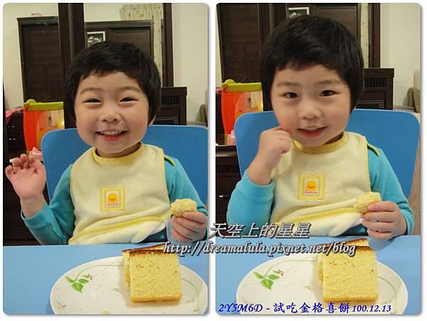 2Y5M6D - 試吃金格喜餅100.12.13