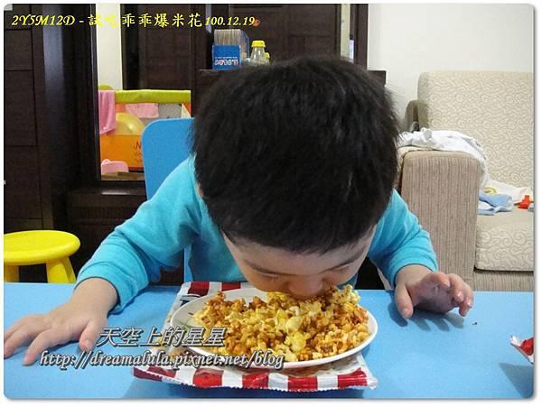 2Y5M12D - 試吃乖乖爆米花100.12.19