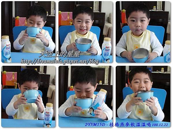 2Y5M15D - 桂格燕麥飲溫溫喝100.12.22