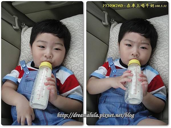 1Y10M24D - 在車上喝牛奶100.5.31