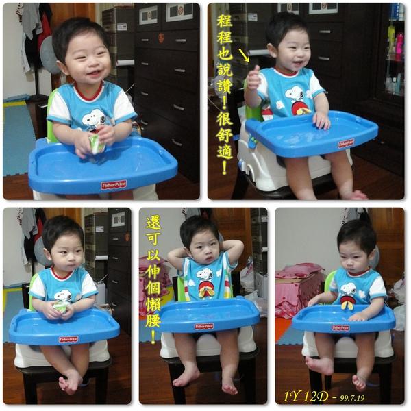 1Y12D - 99.7.19 (費雪牌-可攜式寶寶小餐椅)