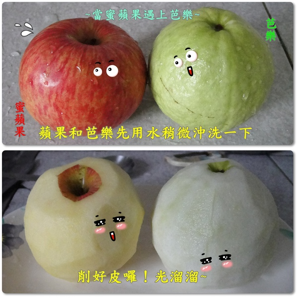 蘋果芭樂泥