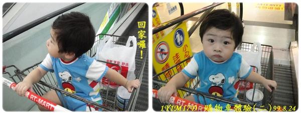 1Y1M17D - 購物車體驗(二)99.8.24