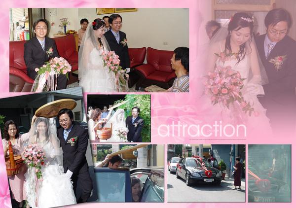 結婚-迎娶