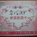 幸福99+家庭旅遊卡(期限到100年2月21日呢!)