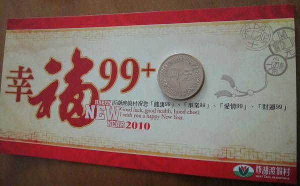 幸福99+1元卡-這個是放在福袋裡面的
