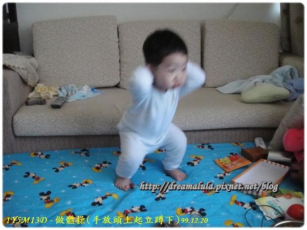 1Y5M13D-做體操(手放頭上起立蹲下)99.12.20(霧掉了~~)