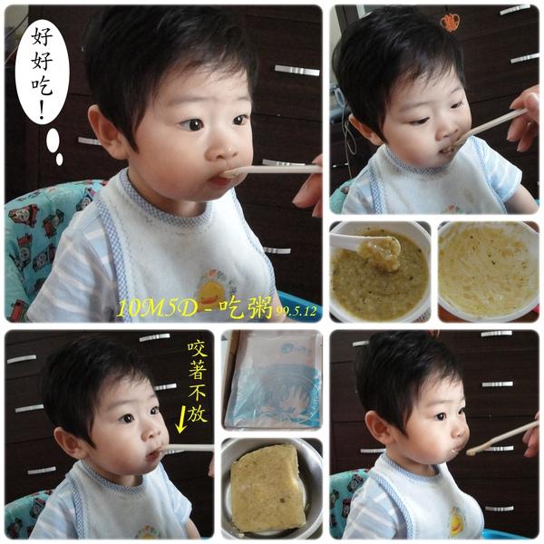 10M5D-吃粥  99.5.12(田原香-小寶寶粥)