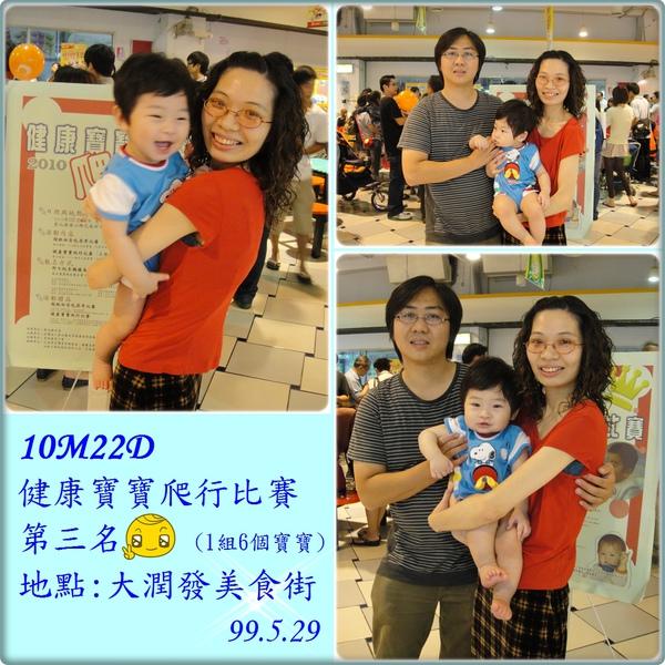 10M22D-健康寶寶爬行比賽 (大潤發美食街)99.5.29