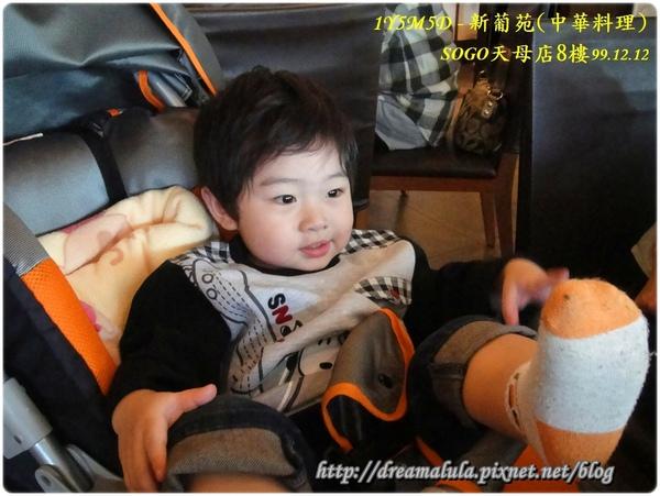 1Y5M5D - 新葡苑(中華料理)SOGO天母店8樓 99.12.12