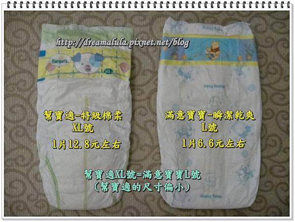 尿布1-2.jpg
