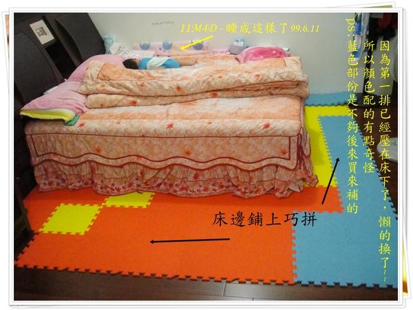 11M4D-床邊鋪巧拼 99.6.11