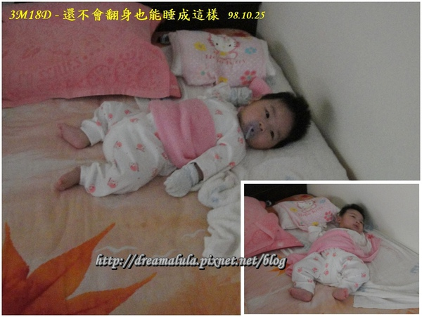 3M18D-3個多月還不會翻身也能睡成這樣,算90度嗎?(方法:用腳蹺起然後扭身體~~)98.10.25