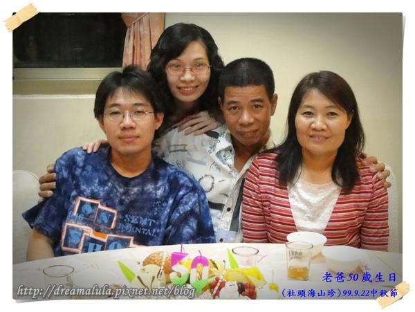 老爸50 歲生日(社頭海山珍)99.9.22中秋節