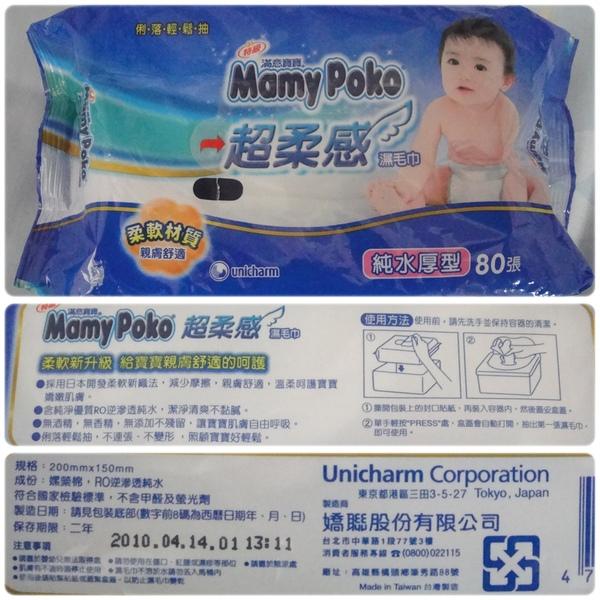 滿意寶寶-超柔感濕紙巾