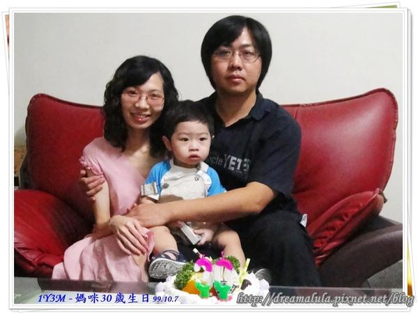 1Y3M-媽咪30 歲生日99.10.7