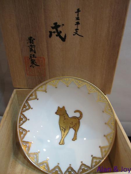 32.香蘭社12生肖小瓷碗-狗(購於有田香蘭社總社).jpg