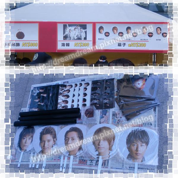 KAT-TUN 2010台控周邊
