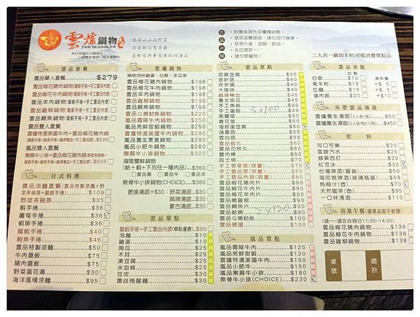 雲盧菜單.JPG