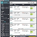 Skyscanner捷克 到台北 單程.jpg