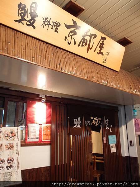京都屋_01