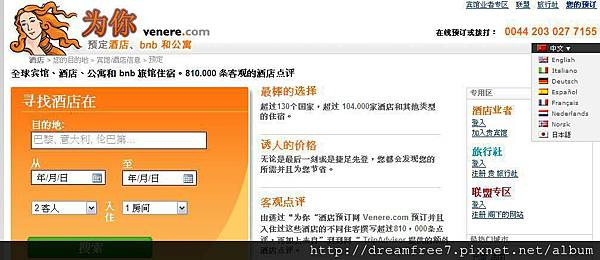 Venere 中文首頁